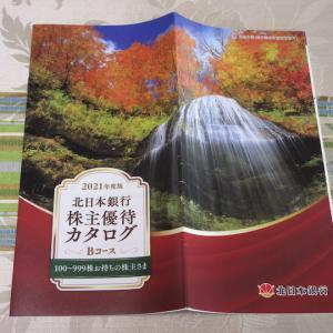【株主優待】『北日本銀行』 100株 x2