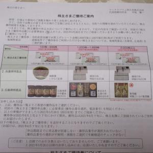 【株主優待】『マックスバリュ西日本』100株 x3