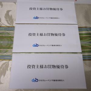 【REIT】『タカラレーベン不動産投資法人』 10口 x3