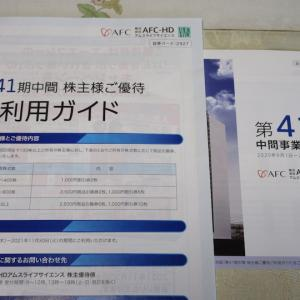 【株主優待】『AFC-HDアムスライフサイエンス』 1,000株 x3