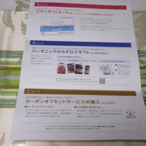 【株主優待】『イオンモール』 100株 x3