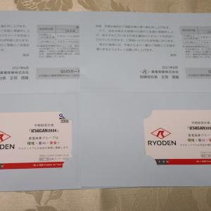【株主優待】『菱電商事』 100株x 2