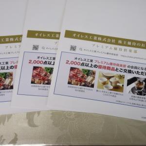 【株主優待】『オイレス工業』 100株 x3