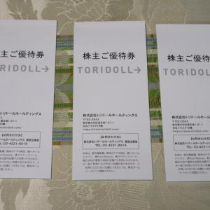 【株主優待】『トリドールHD』 200株 x3