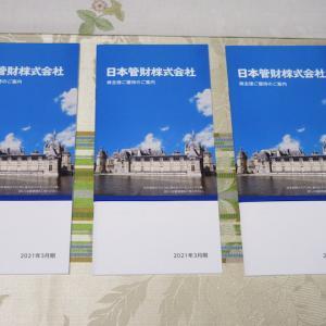 【株主優待】『日本管財』 100株 x3