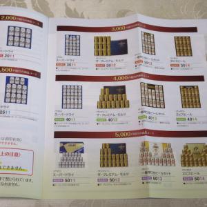 【株主優待】『ゲームカード・ジョイコHD』 100株 x3