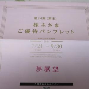 【株主優待】『夢展望』 800株 x3