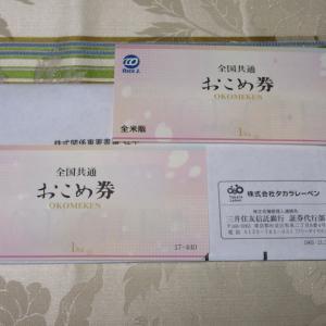 【株主優待】『タカラレーベン』 100株 x2