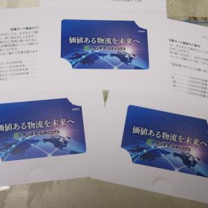 【株主優待】『カンダHD』 100株 x3