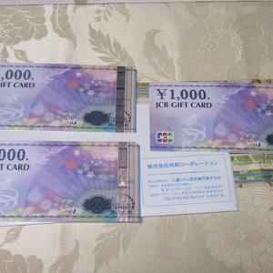 【株主優待】『共和コーポレーション』 100株 x3