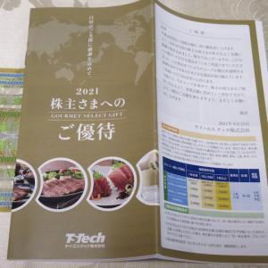 【株主優待】『テイ・エス・テック』 200株 x2