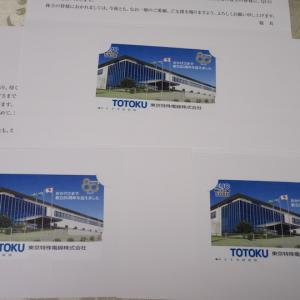 【株主優待】『東京特殊電線』 100株 x3