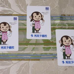 【株主優待】『秀英予備校』 100株 x3