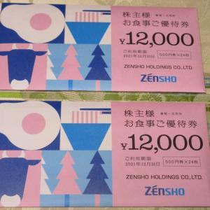 【株主優待】『ゼンショーHD』 1,000株 x2
