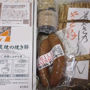 【株主優待】『日本モーゲージサービス』 その1