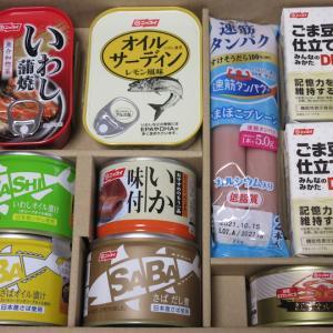 【株主優待】『日本水産』 500株 x2