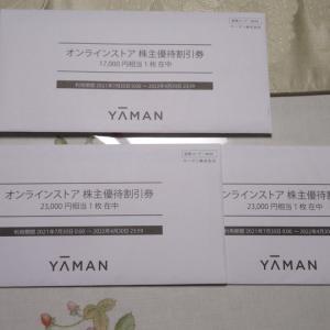 【株主優待】『ヤーマン』 1,000株 x1、500株 x2