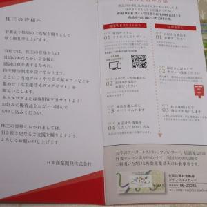 【株主優待】『日本商業開発』 300株 x2