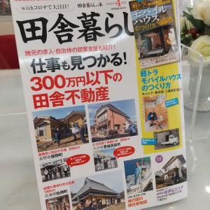 「田舎暮らしの本」4月号 に掲載されました!!