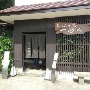 富士宮市「そばの実 一閑人」  期待通りの美味しさです!!
