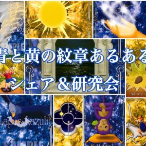 【予告】青と黄✴︎紋章あるあるシェア&研究会
