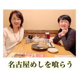 愛媛県からの同志さんと名古屋メシ♡