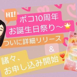"""""""【重要】発表☆ポコアポコカード10周年記念企画"""""""