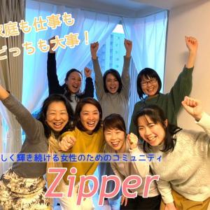 自分らしく輝き続ける女性のためのコミュニティZipper