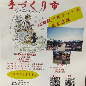 明日は松阪ベルファームの手づくり市で出店します!