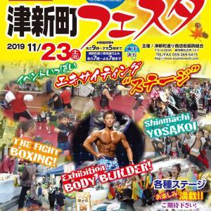 土曜日は津新町、日曜日は県文で出店します!
