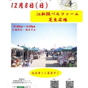 日曜日は松阪ベルファームの手づくり市に出店します!
