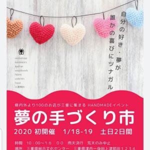 18日、19日は三重県総合文化センターで夢の手つくり市に出店します!