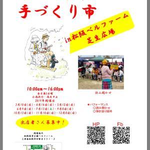 明日は松阪ベルファームで出店します!
