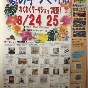 8月24日、25日は県文の夢の手づくり市に出店します!