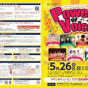 5/26(日)みやまコンセール(霧島国際音楽ホール)Power of Voiceに出演します