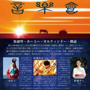 5/24(金)地平線音楽会  in 鹿児島(嵯峨治彦さん、嵯峨孝子さんとの共演)