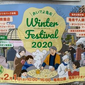 【週末おでかけ情報】おいでよ亀有ウィンターフェスティバル2020