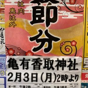 おでかけ情報:2/3 亀有香取神社 節分豆まき