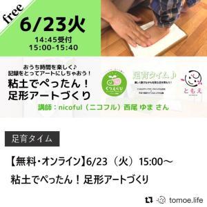 告知協力:粘土でペッタン足形アート作り@オンライン