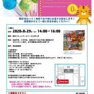 【週末おでかけ情報】えまいまキッズカフェ お菓子パントリー@亀有   |葛飾区ベビマ