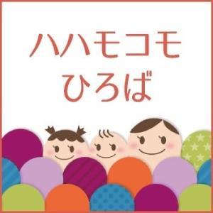 【ハハモコモひろば】10/28(水)0歳さんも集まれ〜おうちプレ幼稚園@オンライン  |