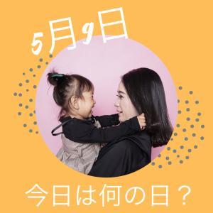 【サイン紹介】5/9今日は何の日?  |葛飾区ママとベビーのサイン教室