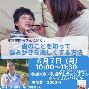 【ハハモコモひろば】6/7(月)ママ歯医者さんに歯のことをきいて歯磨きを楽しくしよう!