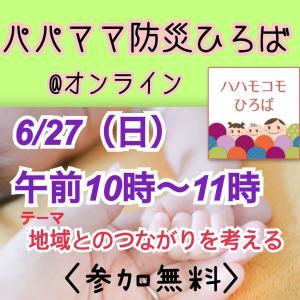 【ハハモコモひろば】6/27(日)地域とのつながり 考えてみませんか??
