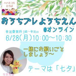 【ハハモコモひろば】6/28(月)おうちで七夕一緒に楽しみませんか?@オンライン