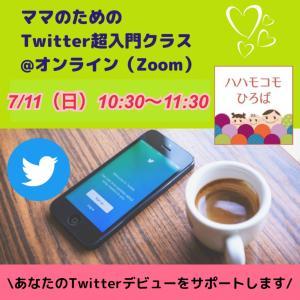 【ハハモコモひろば】7/11ママのためのTwitter超入門クラス@オンライン