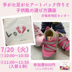 【ハハモコモひろば】久々の対面での開催!7/20(火)子供靴の選び方講座@亀有
