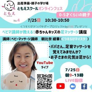 参加費無料7/25(日)ともえスクール・オンラインフェスでベビー&キッズマッサージ担当します!