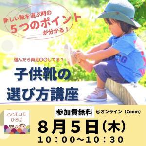 【ハハモコモひろば】上履き選びの参考にも!8/5子供靴の選び方講座@オンライン