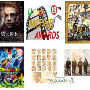 2019 19th U★m Movie Awards